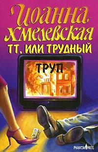 Иоанна Хмелевская - ТТ, или Трудный труп