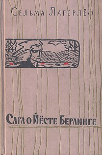Сельма Лагерлёф - Сага о Йёсте Берлинге