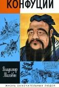 Владимир Малявин - Конфуций