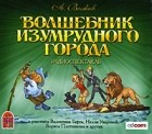 А. Волков - Волшебник Изумрудного города (аудиокнига MP3)