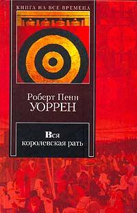 Роберт Пенн Уоррен - Вся королевская рать