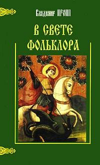 Владимир Пропп - В свете фольклора