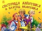 - Сестрица Аленушка и братец Иванушка