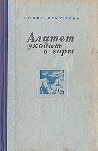Тихон Сёмушкин - Алитет уходит в горы