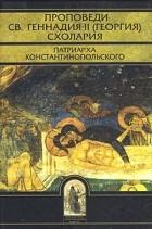 без автора - Проповеди св. Геннадия II (Георгия) Схолария, патриарха Константинопольского
