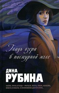 Рубина Дина - Гладь озера в пасмурной мгле (сборник)