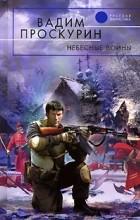 Вадим Проскурин - Небесные воины (сборник)