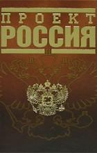 - Проект Россия