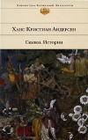 Ханс Кристиан Андерсен - Сказки. Истории (сборник)
