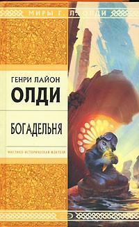 Генри Лайон Олди - Богадельня