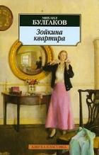 Михаил Булгаков - Зойкина квартира. Адам и Ева. Александр Пушкин (сборник)