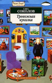 Саша Соколов - Тревожная куколка