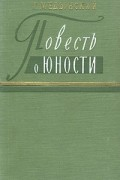 Григорий Медынский - Повесть о юности