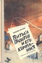 Вильям Козлов - Витька Грохотов и его компания