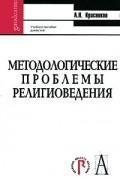 А. Н. Красников - Методологические проблемы религиоведения