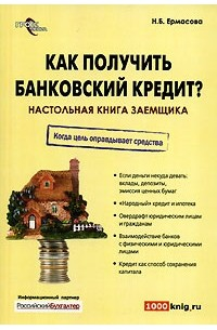 Банковский кредит книга