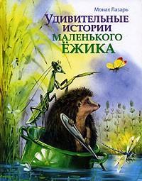 Монах Лазарь - Удивительные истории маленького Ежика
