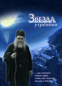 Е. Муравлев - Звезда утренняя