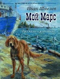 Иван Шмелёв - Мой Марс
