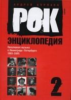Андрей Бурлака - Рок-энциклопедия. Популярная музыка в Ленинграде-Петербурге. 1965-2005. Том 2
