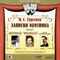 И. С. Тургенев - Записки охотника (сборник)