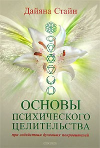 Дайяна Стайн - Основы психического целительства при содействии духовных покровителей