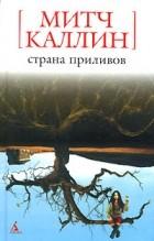 Митч Каллин - Страна приливов
