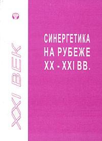 - Синергетика на рубеже XX-XXI веков (сборник)