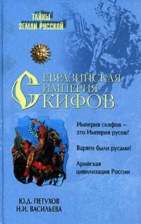 Н. И. Васильева - Евразийская империя скифов