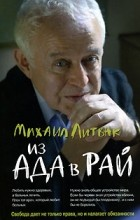 Михаил Литвак - Из Ада в Рай