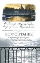 - По Фонтанке. Страницы истории петербургской культуры
