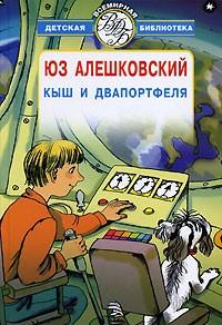Юз Алешковский - Кыш и Двапортфеля (сборник)