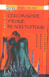 Сексуальное учение дао