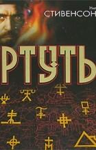 Нил Стивенсон - Ртуть
