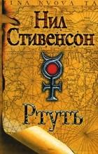 Нил Стивенсон - Ртуть (сборник)