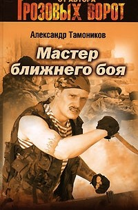 Александр Тамоников - Мастер ближнего боя