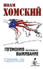 Ноам Хомский — Гегемония, или Борьба за выживание. Стремление США к мировому господству