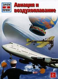 Рудольф Браунбург - Авиация и воздухоплавание