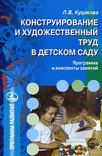https://i.livelib.ru/boocover/1000251367/200/3e14/Konstruirovanie_i_hudozhestvennyj_trud_v_detskom_sadu._Programma_i_konspekty_zan.jpg