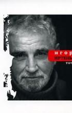 Игорь Иртеньев - Точка ру