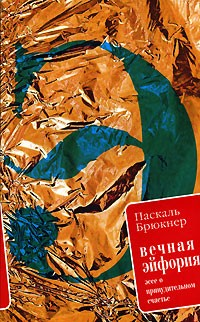 Паскаль Брюкнер - Вечная эйфория. Эссе о принудительном счастье