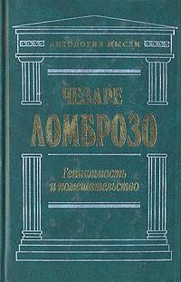 Чезаре Ломброзо - Гениальность и помешательство