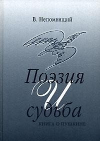 В. Непомнящий - Поэзия и судьба. Книга о Пушкине