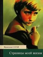Франсуаза Саган - Страницы моей жизни