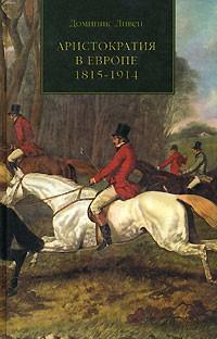 Доминик Ливен - Аристократия в Европе 1815-1914