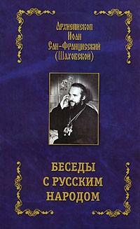Архиепископ Иоанн Сан-Францисский (Шаховской) - Беседы с русским народом