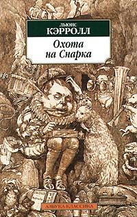 Льюис Кэрролл - Охота на Снарка (сборник)