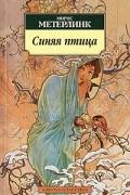 Морис Метерлинк - Синяя птица. Обручение. Пеллеас и Мелизанда