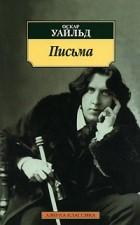 Оскар Уайльд - Письма