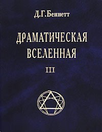 Д. Г. Беннетт - Драматическая Вселенная. Том 3